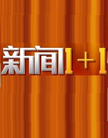 月最低工资标准_新闻1+1_CCTV13新闻1+1 央视新闻1+1 CCTV新闻1+1